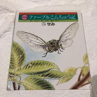 ファーブル昆虫記 絵本 せみ(絵本/児童書)