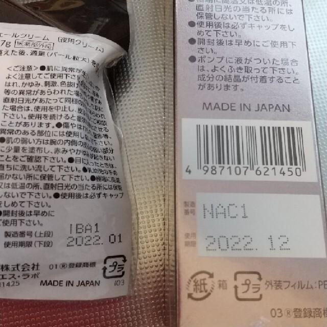 第一三共ヘルスケア(ダイイチサンキョウヘルスケア)の値下げ  届きたて ブライトエイジ 乳液状美容液 コスメ/美容のスキンケア/基礎化粧品(美容液)の商品写真