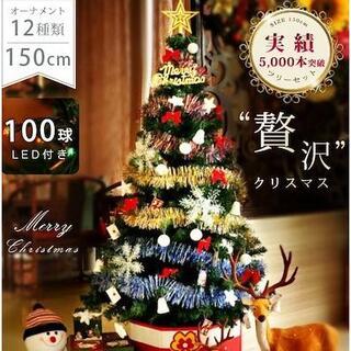 オーナメント&LED100灯付き クリスマスツリー 150cm 北欧(その他)