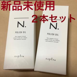 ナプラ(NAPUR)のn.  ポリッシュオイル(ヘアケア)