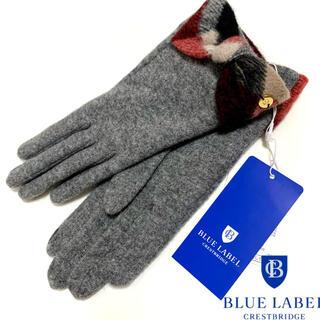 バーバリーブルーレーベル(BURBERRY BLUE LABEL)のBLUE LABEL ブルーレーベル リボングローブ グレー(手袋)
