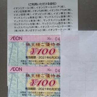 イオン(AEON)のイオン株主優待券★2枚(ショッピング)
