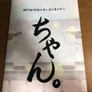 エイチケーティーフォーティーエイト(HKT48)のHKT48劇場の思い出を集めたっちゃん。(アイドルグッズ)