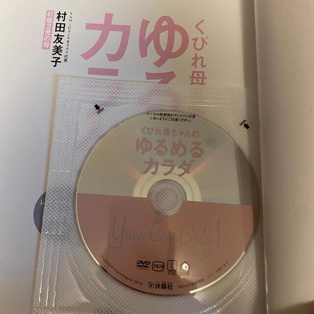 村田友美子 ゆるめるカラダ  エンタメ/ホビーの本(健康/医学)の商品写真