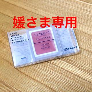 ムジルシリョウヒン(MUJI (無印良品))の専用 新品 無印良品 リップ&チーク 2個セット(リップケア/リップクリーム)