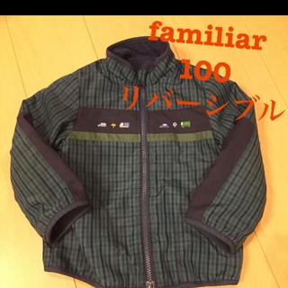 familiar - ファミリア リバーシブルジャケット ジャンパー 100