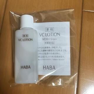 ハーバー(HABA)のハーバー VCローション(化粧水/ローション)