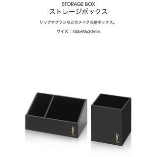 イヴサンローランボーテ(Yves Saint Laurent Beaute)のYSL ストレージボックス(メイクボックス)