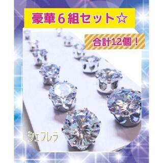 もしかしてダイヤ!? ラグジュアリー ジルコニアピアス 6組 まとめ売り☆(ピアス(両耳用))