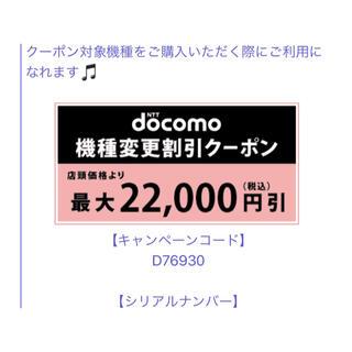 エヌティティドコモ(NTTdocomo)のドコモオンライン 機種変更 クーポン(その他)