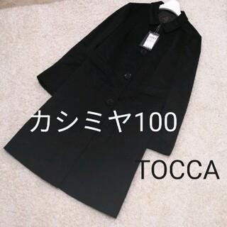 TOCCA - TOCCA トッカ ピュアカシミヤコート カシミヤ100%コート ロングコート