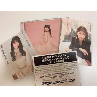 エヌエムビーフォーティーエイト(NMB48)の《写真 応募券付き》恋なんかNothankyou!(ポップス/ロック(邦楽))