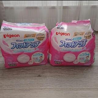 Pigeon - 頑張るママを応援♡ピジョン 母乳パッド フィットアップ