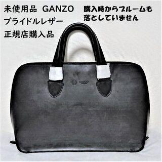 GANZO - 未使用品 GANZO ガンゾ ブライドルレザー ブリーフケース ビジネスバッグ