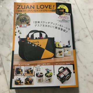 タカラジマシャ(宝島社)の最新 ZUAN LOVE 図案スケッチブック(ポーチ)
