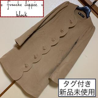フランシュリッペ(franche lippee)のタグ付き新品未使用♡フランシュリッペブラック♡ノーカラーロングコート キャメル(ロングコート)