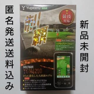 ユピテル(Yupiteru)の新品 ユピテル ゴルフナビ YGN6200 競技対応 送料込み(その他)