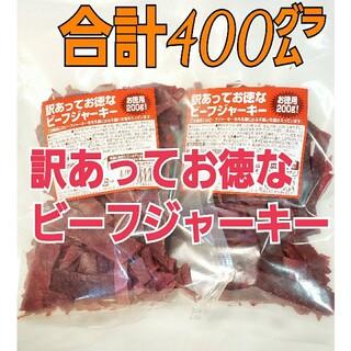なとり 訳あってお徳なビーフジャーキー×2袋 たっぷり合計400㌘入り ②(菓子/デザート)