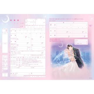 セーラームーン - 【限定】With セーラームーン 婚姻届【原作絵 月野うさぎ】