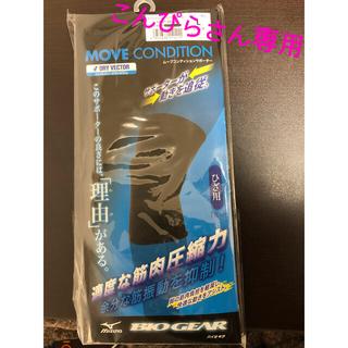 ミズノ(MIZUNO)のミズノ ドライベクター•ひざ用サポーター BIO GEAR(レッグウォーマー)
