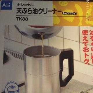パナソニック(Panasonic)のナショナル 天ぷらクリーナー TK88(調理道具/製菓道具)