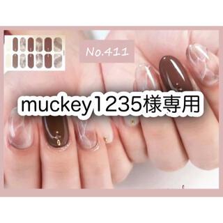 muckey1235様専用★ネイルシール(ネイル用品)