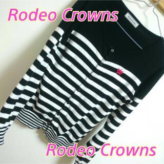 ロデオクラウンズ(RODEO CROWNS)のロデオクラウンズ ボーダーカーディガン(ニット/セーター)