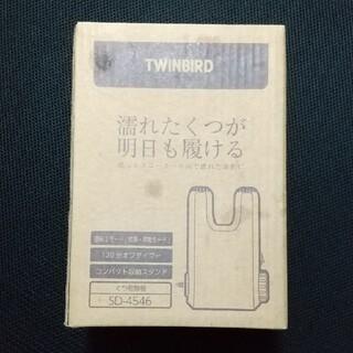 ツインバード(TWINBIRD)のくつ乾燥機 TWINBIRD SD-4546(その他)