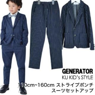ジェネレーター(GENERATOR)のジェネレーター ストライプスーツ 130(ドレス/フォーマル)