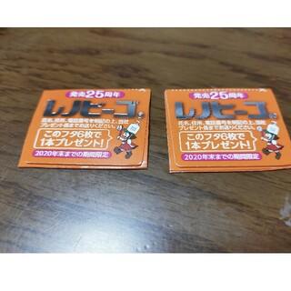 レノビーゴ応募券(歯ブラシ/歯みがき用品)
