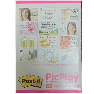 ピクプレ Post-it A4 20枚(ノート/メモ帳/ふせん)