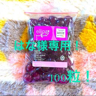 ellips - ご愛顧感謝セール!エリップス!パープル50粒!