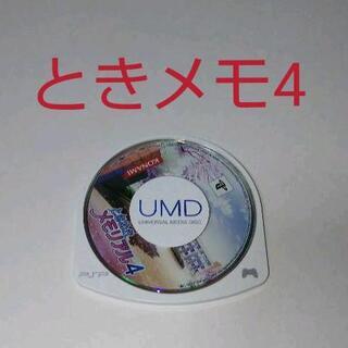 プレイステーションポータブル(PlayStation Portable)の≪名作シリーズPSP≫ときめきメモリアル4(携帯用ゲームソフト)