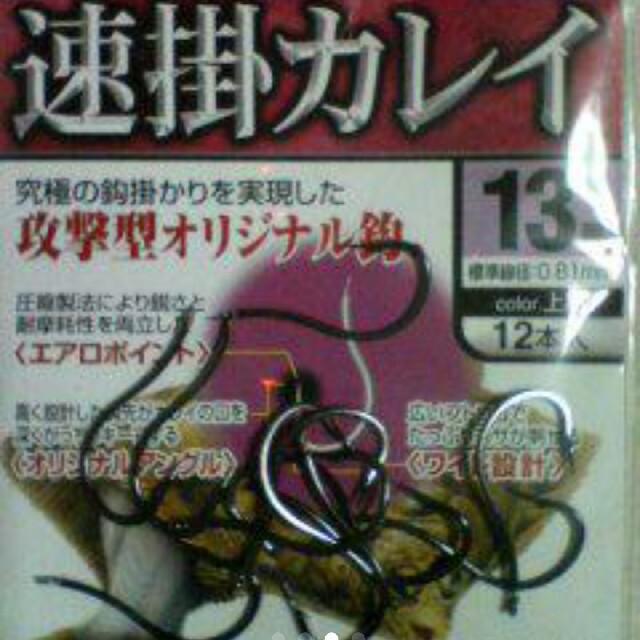 カレイ針13号2本針×10本セット スポーツ/アウトドアのフィッシング(釣り糸/ライン)の商品写真