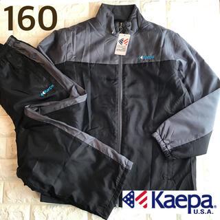 ケイパ(Kaepa)の【160】ケイパ 裏起毛 上下 セットアップ グレー 黒(その他)