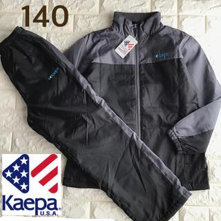 ケイパ(Kaepa)の【140】ケイパ 裏起毛 上下 セットアップ グレー 黒(その他)