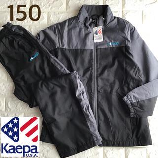 ケイパ(Kaepa)の【150】ケイパ 裏起毛 上下 セットアップ グレー 黒(その他)