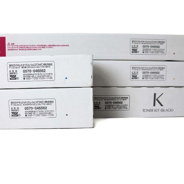 京セラ(キョウセラ)の未開封 京セラ 純正 トナー キット TK-8336 4色 5本セット インテリア/住まい/日用品のオフィス用品(OA機器)の商品写真