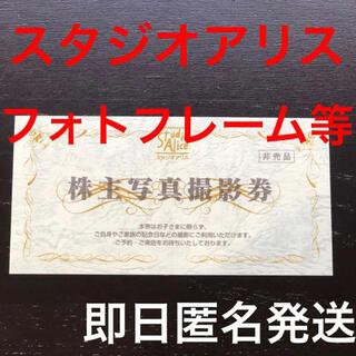 スタジオアリス 株主優待写真撮影券 割引券 クーポン(その他)