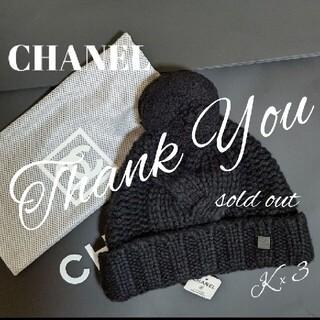 シャネル(CHANEL)のCHANEL レア ニット帽〈未使用品・タグ付〉(ニット帽/ビーニー)