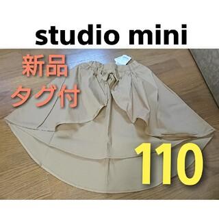 STUDIO MINI - 新品 タグ付 studio mini  ツイル素材 フレアスカート チノ