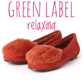 グリーンレーベルリラクシング(green label relaxing)のgreen label relaxing【新品、未使用】ファー パンプス(ハイヒール/パンプス)