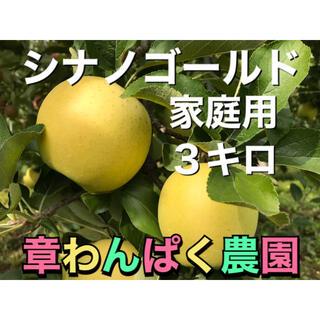 シナノゴールド  家庭用 3キロ 長野県産 減農薬 化学肥料不使用(フルーツ)