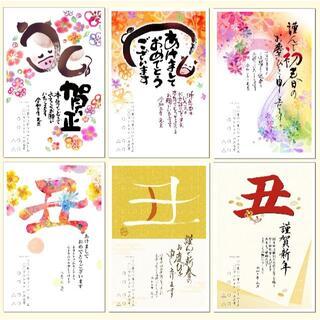 Ⓐ1綺麗モード印刷♡年賀状 10枚【枚数変更OK】(使用済み切手/官製はがき)