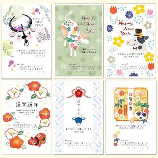 Ⓒ1綺麗モード印刷♡年賀状 10枚【枚数変更OK】(使用済み切手/官製はがき)
