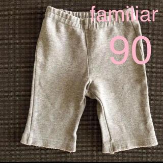 familiar - ファミリア スパッツ パンツ 90