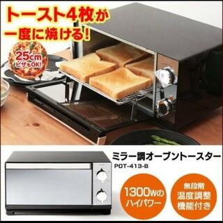 【新品】オーブントースター アイリスオーヤマ