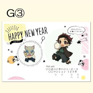 G3綺麗モード印刷♡年賀状 10枚【枚数変更OK】a(使用済み切手/官製はがき)