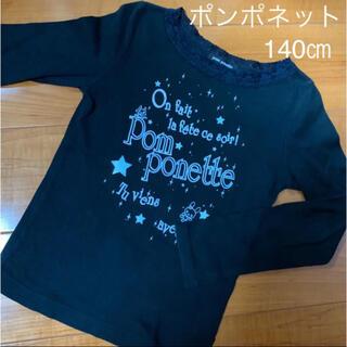 ポンポネット(pom ponette)の140㎝*ポンポネット*ロンT 長袖Tシャツ 長袖カットソー(Tシャツ/カットソー)