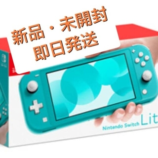 ニンテンドウ(任天堂)のNintendo Switch  Lite ターコイズ(新品)(家庭用ゲーム機本体)